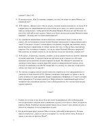 6. БЕИ-6. Яков Лорбер. Большое Евангелие от Иоанна. Том 6. Главы 1-248 - Page 7