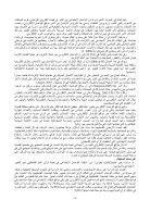 دور مواقع التواصل الاجتماعي في تنمية مشاركة الشباب الفلسطيني في القضايا السياسية - Page 3