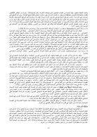 دور مواقع التواصل الاجتماعي في تنمية مشاركة الشباب الفلسطيني في القضايا السياسية - Page 5