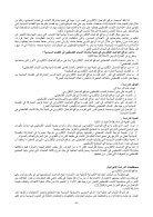 دور مواقع التواصل الاجتماعي في تنمية مشاركة الشباب الفلسطيني في القضايا السياسية - Page 6