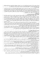 دور مواقع التواصل الاجتماعي في تنمية مشاركة الشباب الفلسطيني في القضايا السياسية - Page 7