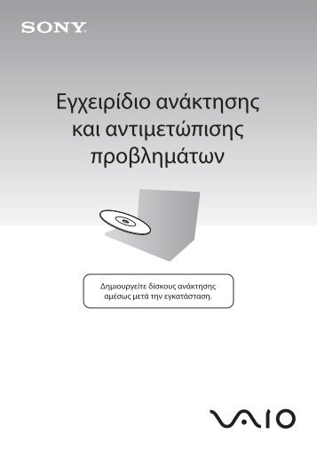 Sony VPCX11Z1E - VPCX11Z1E Guida alla risoluzione dei problemi Greco