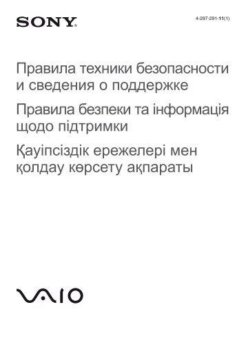 Sony VPCEH2K4E - VPCEH2K4E Documenti garanzia Russo