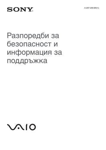 Sony VPCEH2K4E - VPCEH2K4E Documenti garanzia Bulgaro