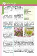 Всему свету по совету №13  - Page 6