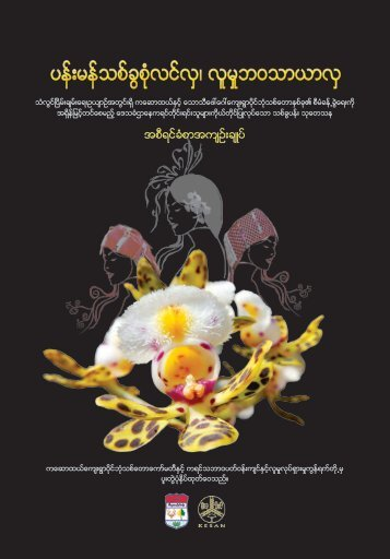 Studying Orchids, Enriching Lives (Burmese Version)