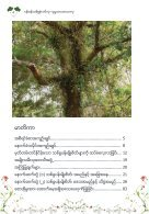 Studying Orchids, Enriching Lives (Burmese Version) - Page 4