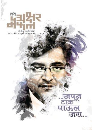 Akshar Maifal Marathi Magazine September 2017 Issue