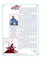 Akshar Maifal Marathi Magazine September 2017 Issue - Page 2