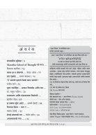 Akshar Maifal Marathi Magazine September 2017 Issue - Page 5