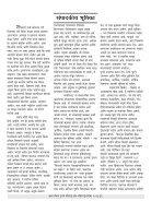 Akshar Maifal Marathi Magazine September 2017 Issue - Page 6