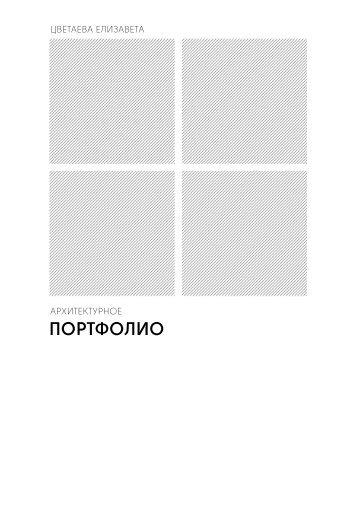Портфолио Елизаветы Цветаевой