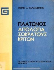 Πλάτωνος Απολογία Σωκράτους-Κρίτων- Χρίστος Παπαναστασίου (σχόλια)  [1968, 17η Έκδοση]