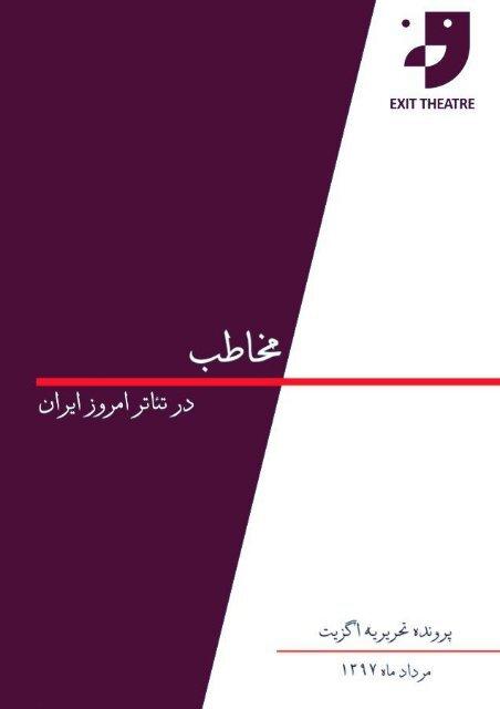 مخاطب در تئاتر امروز ایران