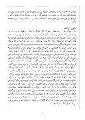 مخاطب در تئاتر امروز ایران  - Page 7