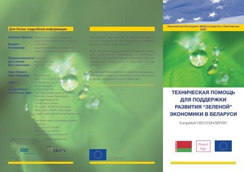 Belarus_Green_RU_rev3