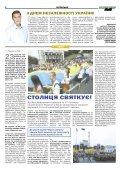 Святошинські ВІСТІ №6(21)липень-серпень 2018 - Page 2