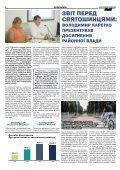 Святошинські ВІСТІ №6(21)липень-серпень 2018 - Page 4