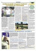 Святошинські ВІСТІ №6(21)липень-серпень 2018 - Page 6