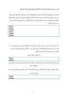 (html) من البداية حتى الإحتراف تأليف اسامة الموسى - Page 4