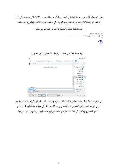 (html) من البداية حتى الإحتراف تأليف اسامة الموسى