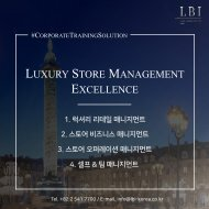 LBI Corporate Training Solution: Luxury Store Management Excellence (Korean)