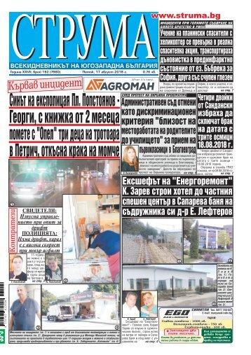 """Вестник """"Струма"""" брой 192"""
