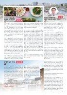 2018 JB LIFE! Magazine Summer Edition - Page 7