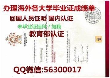 办美国文凭[丹佛大学毕业证+QQ微信56300017美国DU毕业证大学毕业证成绩单+学历认证(Offer)University of Denver Diploma