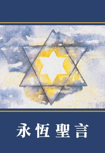 Chinese Bible / Star of David edition
