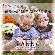 Дитяча студія Panna Model Management місто Рівне