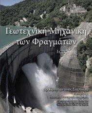 Dams_Book_Sachpazis_ALL_Lt