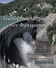 Dams_Book_Sachpazis_ALL_Lt_Resized