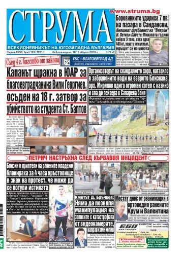 """Вестник """"Струма"""" брой 193"""