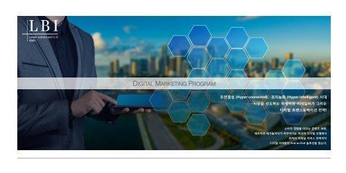 Digital Marketing Program 2 brochure_Korean