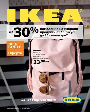 IKEA каталог от 15.08 до 15.09.2018