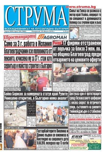 """Вестник """"Струма"""" брой 194"""