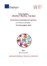 Healthy? Wealthy! Top tips! Ελλάδα: Βότανα και Λαχανικά