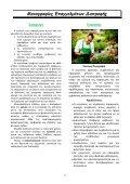 Healthy? Wealthy. Top tips! Ιταλία: Επαγγέλματα διατροφής και το 'savoir vivre' του φαγητού - Page 3
