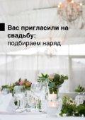 scuola stile Fashion свадьба 2018 - Page 4