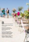 scuola stile Fashion свадьба 2018 - Page 5
