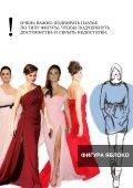 scuola-stille_Fashion-свадьба_2018 - Page 7