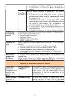 τελικό φυλλαδιο_internet - Page 4