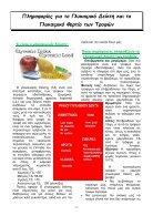 τελικό φυλλαδιο_internet - Page 7
