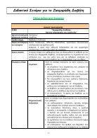 Tενερίφη τελικό φυλλάδίο_internet - Page 3
