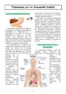 Tενερίφη τελικό φυλλάδίο_internet - Page 7