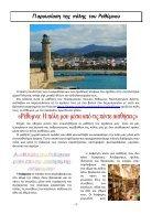 _τελικό έντυπο_internet - Page 3