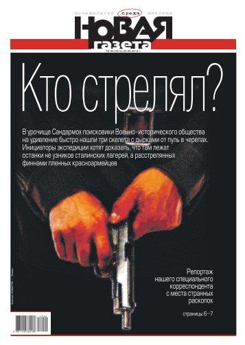 «Новая газета» №94 (среда) от 29.08.2018