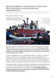 Ιδού οι εργολάβοι του «ανθρωπισμού» Τριάντα μέλη ΜΚΟ συμμετείχαν σε κύκλωμα διακίνησης λαθρομεταναστών!