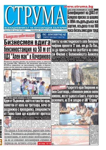 """Вестник """"Струма"""", брой 197, 23 август 2018 г., четвъртък"""
